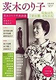 茨木のり子 (KAWADE夢ムック 文藝別冊) 画像
