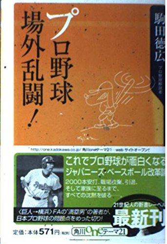 プロ野球場外乱闘! (角川oneテーマ21)の詳細を見る