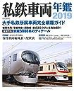 私鉄車両年鑑2019 (イカロス・ムック)