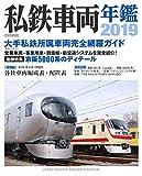 私鉄車両年鑑2019