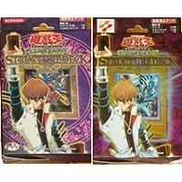 日本版 遊戯王 ストラクチャーデッキ 海馬編 Vol.1 2 BOXセット