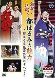 NHK-DVD 熱演・熱唱!都はるみの魅力 ~都はるみ座長公演のすべて~[DVD]