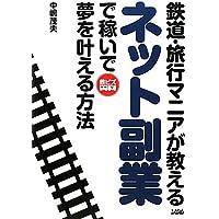 鉄ビズ 鉄道・旅行マニアが教える ネット副業で稼いで夢を叶える方法