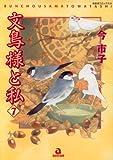 文鳥様と私 7 (あおばコミックス 513 動物シリーズ)
