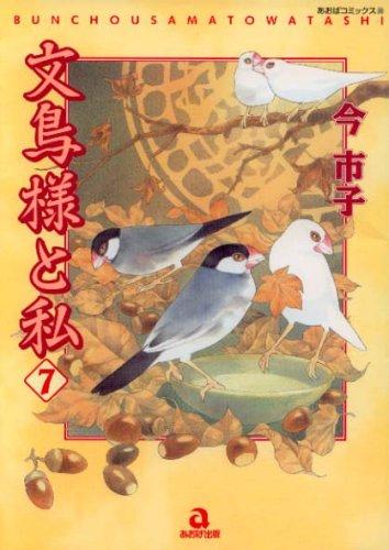 文鳥様と私 7 (あおばコミックス 513 動物シリーズ)の詳細を見る