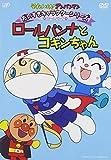 それいけ!アンパンマン だいすきキャラクターシリーズ ロールパンナ ロールパンナとコキンちゃん [DVD]