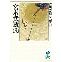 宮本武蔵(8) (吉川英治歴史時代文庫)