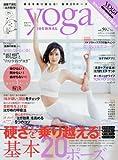 ヨガジャーナル日本版vol.59 (yoga JOURNAL)