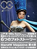 MandW Magazine vol.004 2012 [大型本] / マリン企画 (刊)