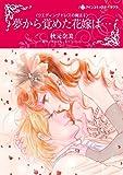 夢から覚めた花嫁は… ウエディングドレスの魔法 Ⅱ (ハーレクインコミックス)