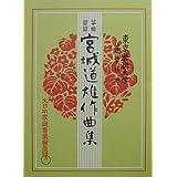 宮城道雄 作曲 箏曲 楽譜 若水 母の唄 清水楽 Miyagi Wakamizu HahaNoUta ShimizuRaku (送料など込)
