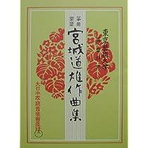 宮城道雄 作曲 箏曲 楽譜 花園 雨 蜂 Miyagi Hanazono Ame Hachi (送料など込)