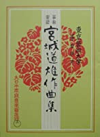 宮城道雄 作曲 箏曲 楽譜 ロンドンの夜の雨 衛兵の交替 泉 改訂版 Miyagi London Night Rain Fountain The ceremony. (送料など込)