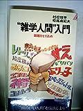 """""""雑学人間""""入門 (1982年) (プレイブックス)"""