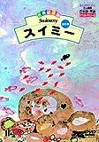 世界絵本箱DVDセレクション(1) スイミー[全5話] 画像