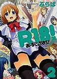 R18! 2巻 (まんがタイムKRコミックス)