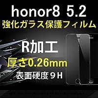 Huawei honor8 5.2インチ 9H 0.26mm 強化ガラス 2.5D ラウンドエッジ加工