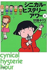 シニカル・ヒステリー・アワー 4巻 表紙画像