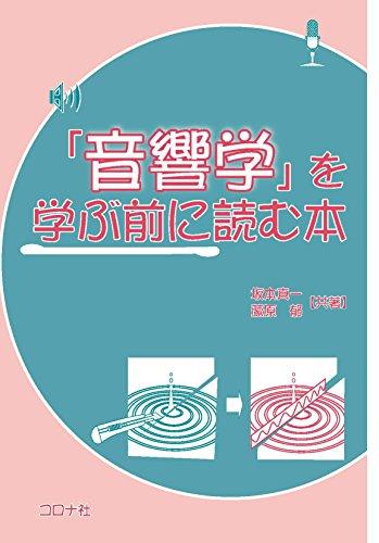 「音響学」を学ぶ前に読む本の詳細を見る