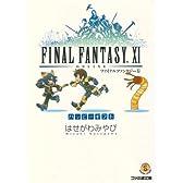 ファイナルファンタジーXI ハッピーギフト (ファミ通文庫)