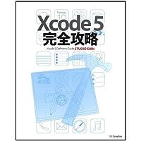 Xcode 5 完全攻略