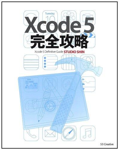 Xcode 5 完全攻略の詳細を見る