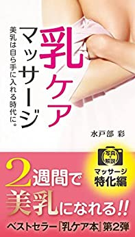 [水戸部彩]の乳ケアマッサージ 美乳は自ら手に入れる時代に。 2週間で美乳になれる!!マッサージ特化編