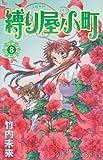 縛り屋小町 8 (プリンセスコミックス)
