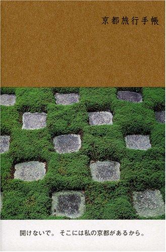 京都旅行手帳