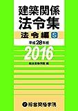 平成28年版 建築関係法令集 法令編S