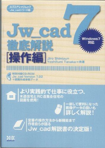 Jw_cad7徹底解説 操作編 (エクスナレッジムック Jw_cadシリーズ 1)の詳細を見る