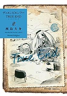 [西島大介] ディエンビエンフー TRUE END 第01-02巻