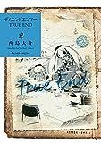 ディエンビエンフー TRUE END : 2 【電子コミック限定特典付き】 (アクションコミックス)