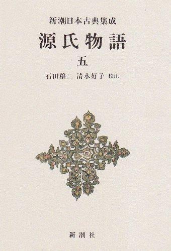 源氏物語 五 新潮日本古典集成 第40回配本の詳細を見る