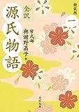 全訳 源氏物語 一 新装版<全訳 源氏物語> (角川文庫)