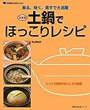 土鍋でほっこりレシピ 決定版―煮る、炊く、蒸すで大活躍 (主婦の友生活シリーズ 調理器具活用BOOKS)