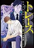 トレース 科捜研法医研究員の追想 8 (ゼノンコミックス)