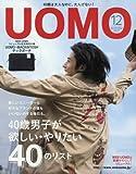 UOMO (ウオモ)2017年 12 月号 [雑誌]
