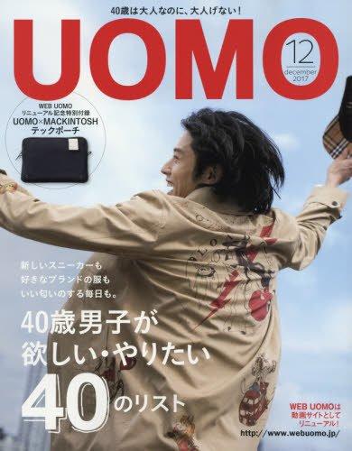 UOMO(ウオモ) 2017年 12 月号 [雑誌]