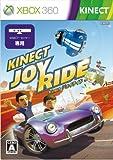 「Kinect ジョイライド」の画像
