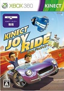 Kinect ジョイライド