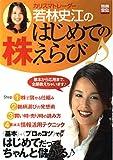 カリスマトレーダー若林史江のはじめての株えらび (別冊宝島 (1247))