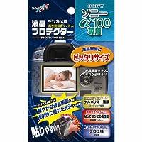 Kenko 液晶保護フィルム ソニー α100 用 K-085158