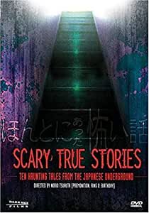 Scary True Stories: Ten Haunting Tales from Japan [DVD] [Import]