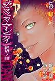 BLOODY MONDAY Season2 絶望ノ匣(5) (週刊少年マガジンコミックス)