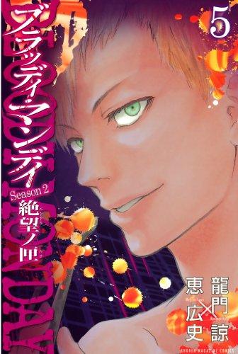 BLOODY MONDAY Season2 絶望ノ匣(5) (週刊少年マガジンコミックス)の詳細を見る