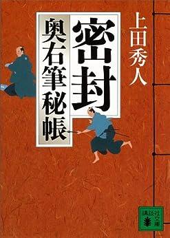 密封 奥右筆秘帳(一) (講談社文庫)