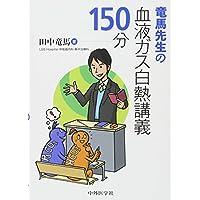 竜馬先生の血液ガス白熱講義150分