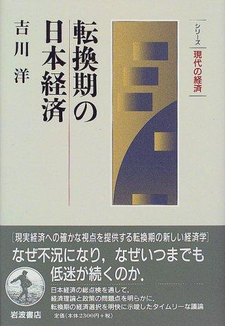 転換期の日本経済 (シリーズ現代の経済)の詳細を見る