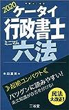 ケータイ行政書士 ミニマム六法 2020 画像